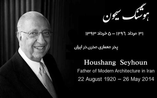 هوشنگ سیحون پدر معماری نوین ایران در مراسم جایزه معمار ۸۶