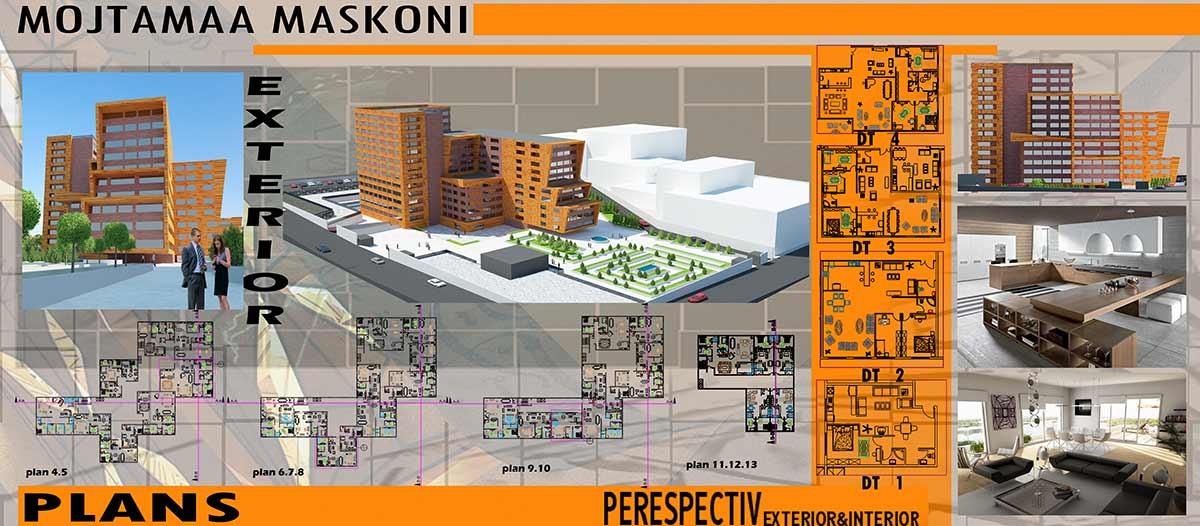 پروژه مجتمع مسکونی مدرن