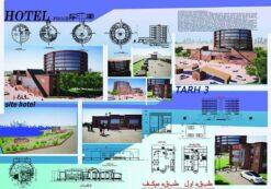 پروژه طراحی هتل (پلان،سایت پلان،نما،برش،3D و پوستر هتل)