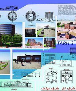پروژه طراحی هتل